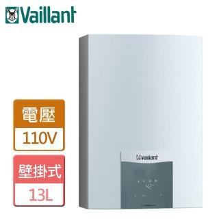 【德國威能 Vaillant-贈掃地機器人】即熱型壁掛式熱水器 16L-天然瓦斯(MAG CLASSIC TW 16-2/0-3H)