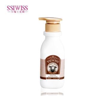 【S'SIWISS】綿羊純淨乳液(300ml)