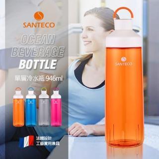 【法國Santeco】Ocean Tritan單層冷水瓶 946ml(共四色)