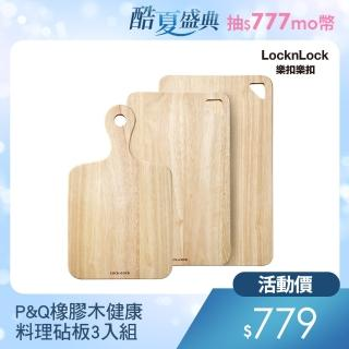 【LOCK & LOCK 樂扣樂扣】P&Q橡膠木健康料理砧板3入組