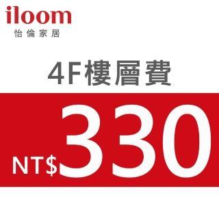【iloom 怡倫家居】專案 運送樓層費用_4樓