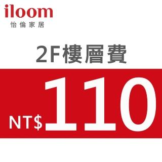 【iloom 怡倫家居】專案 運送樓層費用_2樓