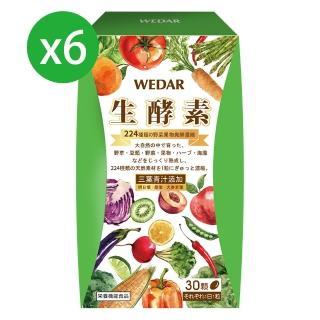 【Wedar 薇達】224蔬果生酵素6盒搶購組(30顆/盒)