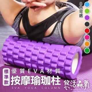 【樂居家】標準型按摩瑜珈柱(瑜珈柱 按摩柱 瑜珈滾輪 健身滾筒)