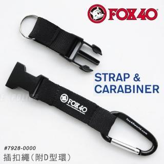 【FOX40】插扣繩/附D型環(#7928-0000)