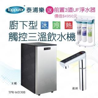 【Toppuror 泰浦樂】廚下型觸控三溫飲水機(TPR-WD30B_含基本安裝)
