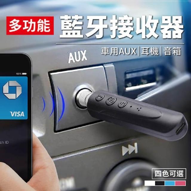 【UHG】車用藍牙接收器(車用AUX