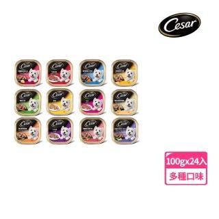 【Cesar 西莎】經典美味系列餐盒(100g*24入罐裝)