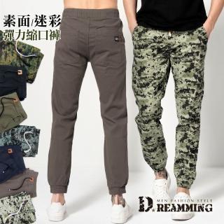 【Dreamming】街頭潮流鬆緊抽繩束口休閒長褲 縮口褲 慢跑褲(兩款七色)