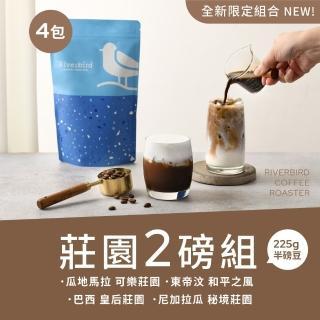 【江鳥咖啡】莊園咖啡豆任選2磅組-巴西皇后/2019莉姆/南果莊園 藍河社/ 西達摩小農(225g*4包)
