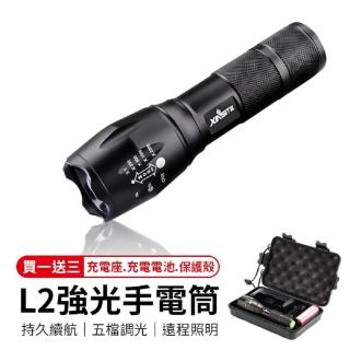 【UHG】L2變焦強光手電筒豪華組(防狼防身!超高流明)