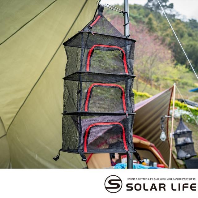 【索樂生活】可立式二用曬碗籃露營四層餐廚吊掛網籃