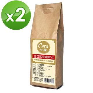 【Casa卡薩-買1送1】香醇曼巴風味咖啡豆(454g/袋)