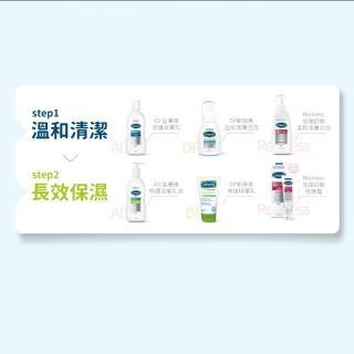 【Cetaphil 舒特膚官方】AD益膚康修護潔膚乳 295ml(2入)