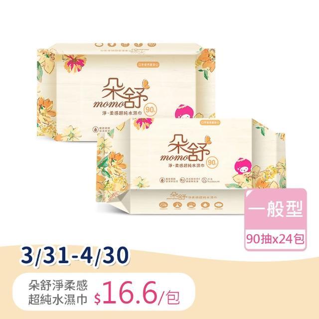 【朵舒】淨柔感超純水濕巾90抽24包/箱/