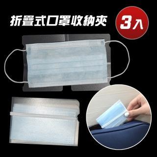 【3入組】折疊式口罩收納夾/