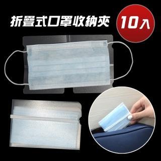 【10入組】折疊式口罩收納夾