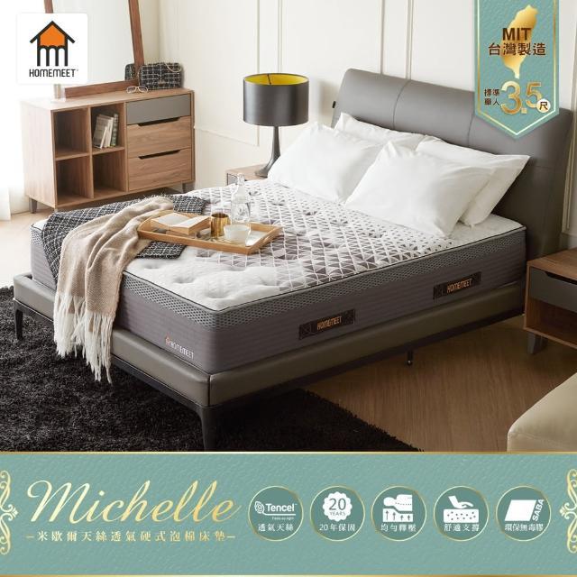 【H&D】Michell米歇爾天絲透氣硬式泡棉床墊(單人3.5尺)/