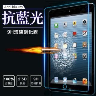 Apple iPad 7/8代 10.2吋 2019/2020 平板抗藍光玻璃貼/保護貼(抗藍光/滿版/9H 型號:A2197、A2270專用)