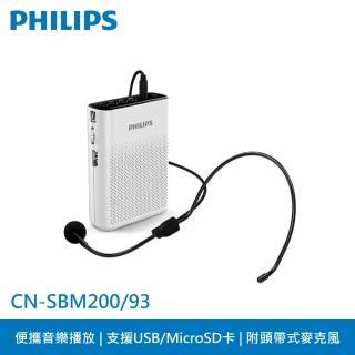 【Philips 飛利浦】攜帶式插卡擴音機(CN-SBM200/93)