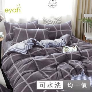 【eyah 宜雅】時尚品味100%超細雲絲絨四件式兩用被床包組(雙人/加大 均一價)