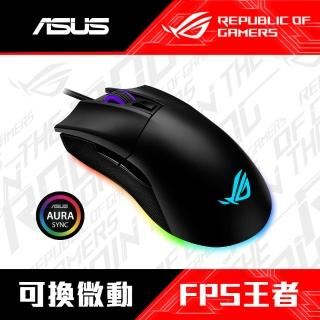 【ASUS 華碩】ROG Gladius II Origin 人體工學旗艦 RGB 電競滑鼠