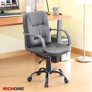 【RICHOME】查理經典辦公椅(可移動式鋼管烤漆腳)