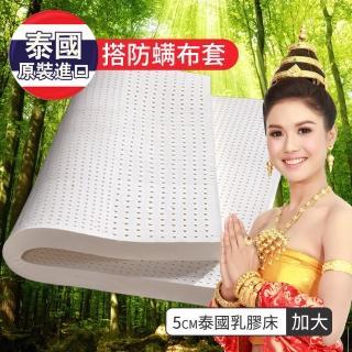 【法國防蹣防蚊技術】LooCa 5cm泰國乳膠床墊-搭贈防蹣布套-加大6尺(Greenfirst系列-贈雙禮)