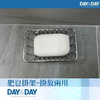 【DAY&DAY】肥皂掛架 -掛放兩用(ST3207T)