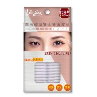 【Lumiere】隱形輕薄雙面雙眼皮貼 共154片 贈專用Y型棒(寬版3mm)