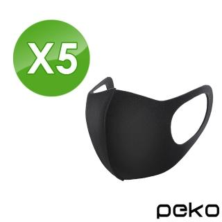 【PEKO】高密合可水洗重複使用超薄冰絲防塵3D口罩(5入組)