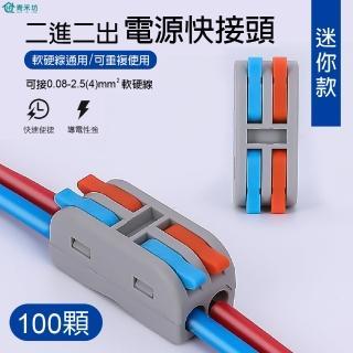 【青禾坊】2進2出電線連接器/快接頭/快速配線 施工方便/燈具接線夾萬能導電(100顆)