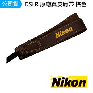 【Nikon 尼康】DSLR 原廠真皮肩帶 棕色 SPNKCO 單眼相機背帶 背帶 原廠(公司貨)