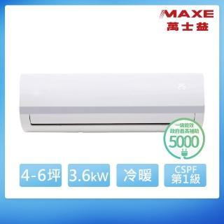 【獨家送DC扇★MAXE 萬士益】5-7坪變頻冷暖分離式冷氣(MAS-36MV/RA-36MV)