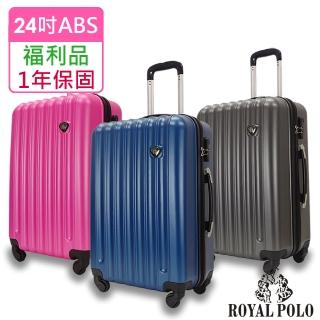 【ROYAL POLO】福利品  24吋  美好時光ABS硬殼箱/行李箱(3色任選)