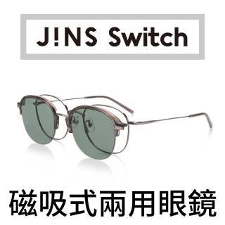 【JINS】Fashion Switch 磁吸式兩用眼鏡(AUMF20S188)