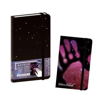 【Mr.sci 賽先生科學】星雲感溫筆記本