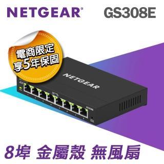【NETGEAR】電商限定 NETGEAR GS308E 8埠 簡易網管交換器(金屬殼 散熱佳)