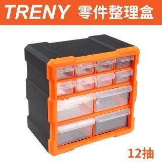 【TRENY】12 抽零件整理盒(零件盒)