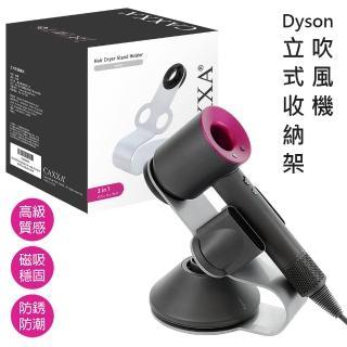 【CAXXA】戴森Dyson吹風機收納架 磁吸式收納架(吹風機架/收納架/戴森/Dyson)