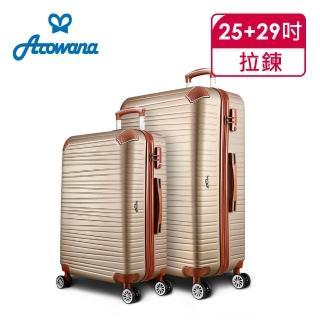 【Arowana 亞諾納】復古美學25+29吋ABS防爆拉鍊旅行箱/行李箱(多色任選)