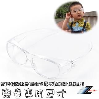 【Z-POLS】兒童專用Z7 高質感全透明款抗紫外線UV400防風粉塵防飛沫護目眼鏡(兒童護目鏡近視族可用)