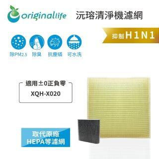 【OriginalLife】適用±0正負零: XQH-X020 超淨化空氣清淨機濾網 長效可水洗(濾芯 濾材)