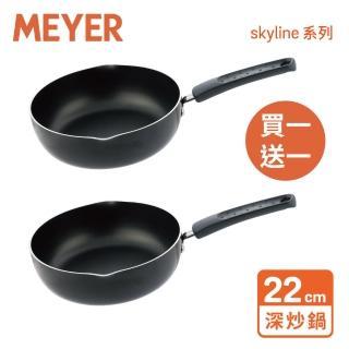 【MEYER 美國美亞】SKYLINE礦石耐磨22CM不沾鍋高深煎鍋(買一送一)