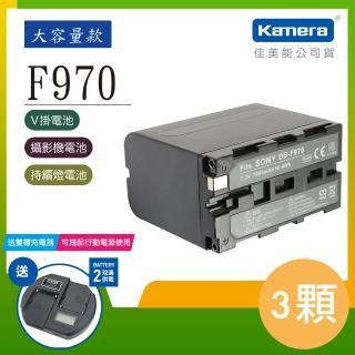 【Kamera 佳美能】鋰電池 for Sony NP-F970/F960(DB-F970 / 三入組 贈雙槽充電器)