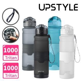 【Upstyle】美國進口Tritan材質 運動水壺-1000ml(2入組)贈好禮四件