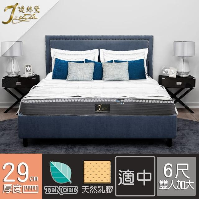 【J-style婕絲黛】高澎度透氣天絲棉乳膠蜂巢式獨立筒床墊(雙人加大6x6.2尺)/