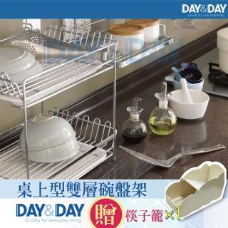 【DAY&DAY】桌上型雙層碗盤架(ST3008D-2)