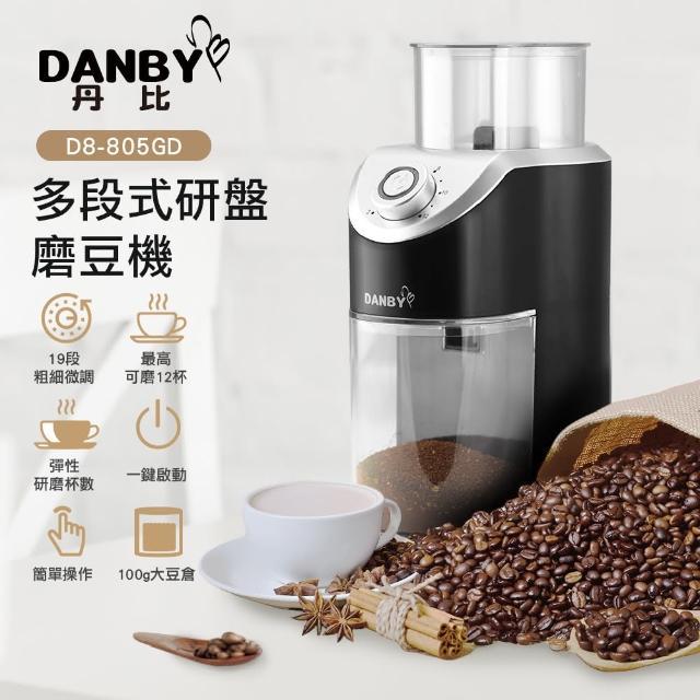 【DANBY丹比】多段式研盤磨豆機(DB-805GD)/