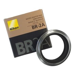 【Nikon 尼康】原廠52mm鏡頭倒接環BR-2A(倒接環)
